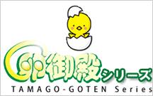 鶏卵業向け販売管理ソフト「PC-EGG」